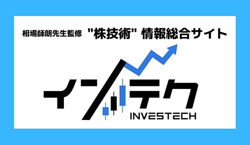 株技術情報総合サイト インテク