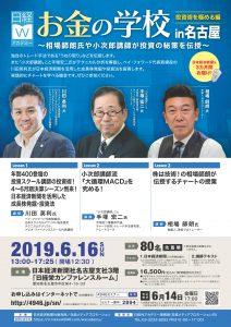 お金の学校in名古屋_投資術を極める編
